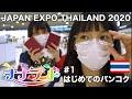 【ナナランドTV】JAPAN EXPO 2020 タイ・バンコクVLOG【Ep.1 はじめてのバンコク】