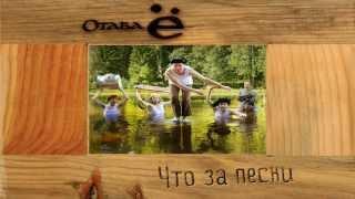 Отава Ё (Otava Yo) - Камаринская (Kamarinskaya)