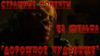 """Страшные моменты из фильма """"Дорожное чудовище"""" ☻ Scary moments from the movie """"Monster Man"""""""