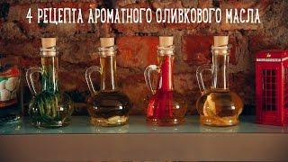 4 рецепта ароматного оливкового масла [Рецепты Bon Appetit](Ароматное масло - универсальная основа для салатных заправок. Оливковое масло настаивается на чесноке,..., 2015-07-27T09:30:07.000Z)