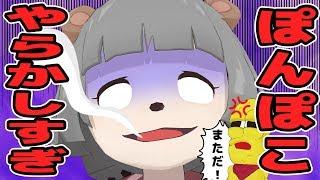 Gambar cover 【悲報】 ぽんぽこの日常生活が大変すぎ。