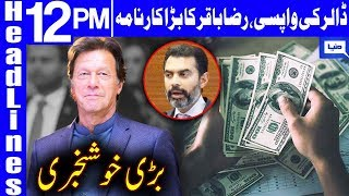 Rupee recovers slightly against US dollar | Headlines 12 PM | 18 June 2019 | Dunya News