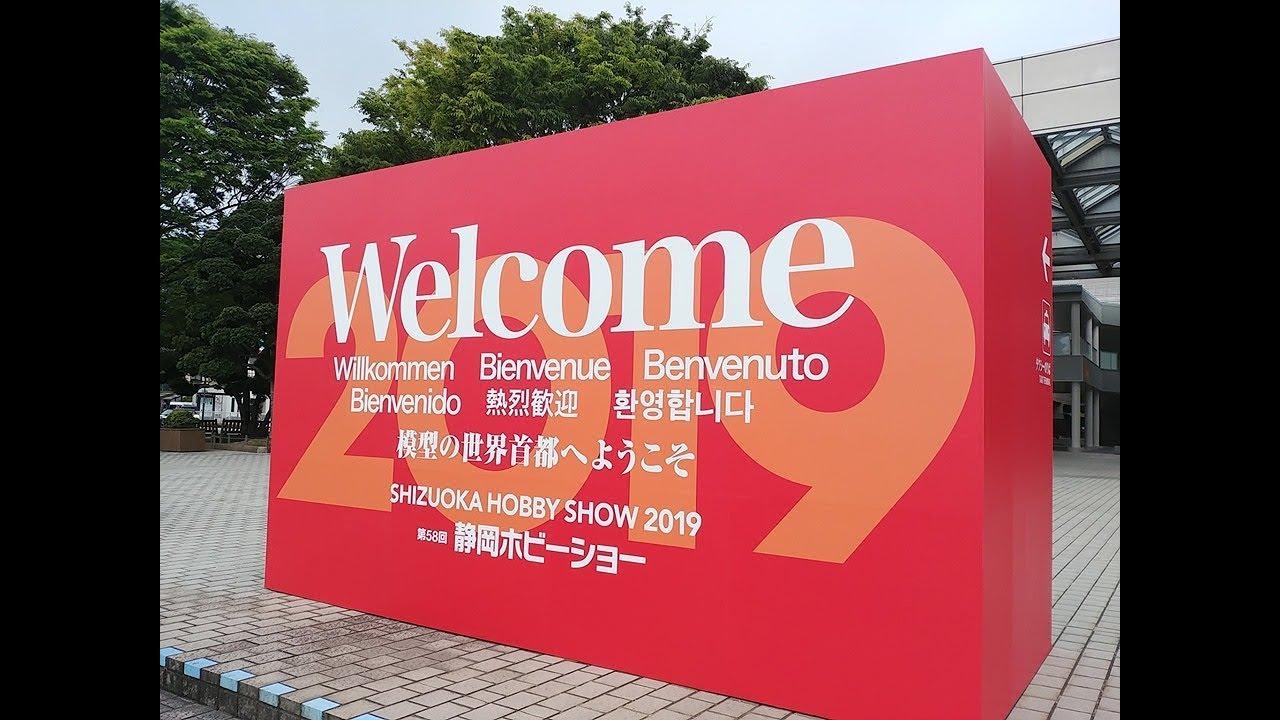 Shizuoka Hobby Show 2020.Tmn On Tour 58th Shizuoka Hobby Show 2019 Model Club Hall