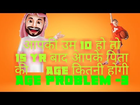 problem Of Age 3_ new math _ complete Math _ Algebra math