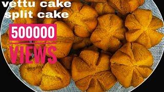 ബേക്കറിയിൽ നിന്നും കിട്ടുന്നവെട്ടുകേക്ക് വീട്ടിലുണ്ടാക്കി നോക്കൂlHow To Make Vettu Cake EnglishTitle
