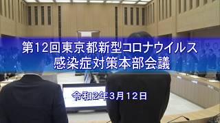 第12回東京都新型コロナウイルス対策本部会議 (令和2年3月12日)