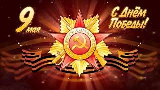 """Стих на 9 мая """"Слава ветеранам"""" Илья 5 лет"""