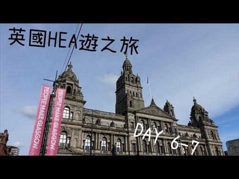 英國hea遊之旅 Day 6-7 (Mary Port,Glasgow Cathedral.. And More)