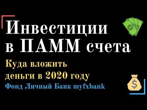 Инвестиции форекс в Памм счета 2020 год. Доверительное управление. Фонд Myfxbank Личный банк.