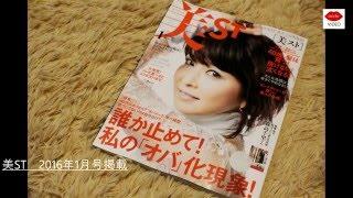 東京・関西、2つの拠点で『メイク』と『ファッション』のコンサルタン...