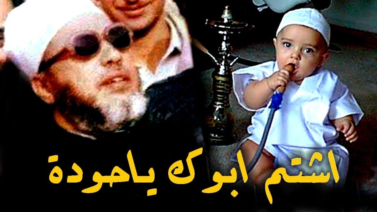 اضحك مع الشيخ كشك - سب الدين لابوك يا حوده - اقبح الكلام في عصره
