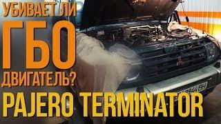 Убивает ли ГБО двигатель? Pajero Terminator 11 серия #SRT