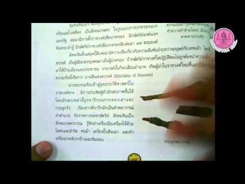 วิชา ประวัติศาสตร์สากล ม 4-6 บทที่ 3
