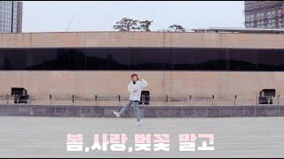 아이유(IU) 봄,사랑,벚꽃 말고 Dance / 댄스팀 시즌 세련 프리스타일 댄스 Freestyle danc…