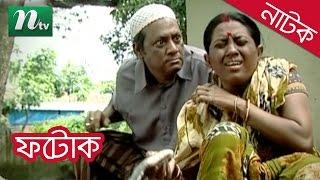 Bangla Natok - Photok (ফটোক) | Tarin, Fazlur Rahman Babu, Lutfor Rahman Jorge | Drama & Telefilm