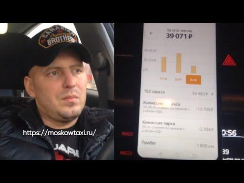 Яндекс Таксометр Такси работа заработок Москва