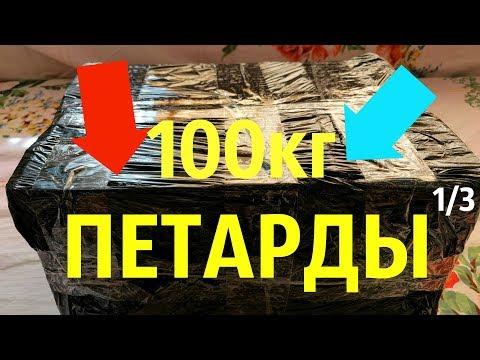 🤑ЗАКУП ПЕТАРД💣 НА 2020 ГОД🔪 РАСПАКОВКА ПОСЫЛКИ📦 С ПИРОТЕХНИКОЙ💣💥МОЯ ПИРОТЕХНИКА