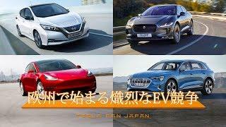 電気自動車競争が激化するヨーロッパ戦線