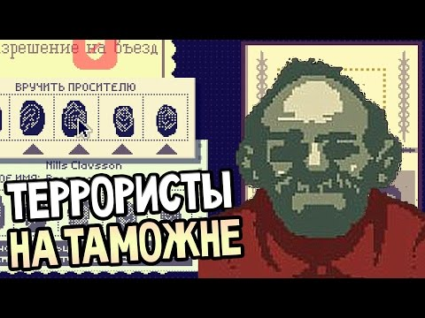 Papers, Please Прохождение На Русском #1 — ТЕРРОРИСТЫ НА ТАМОЖНЕ