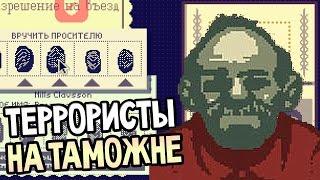 Papers, Please Прохождение На Русском #1  ТЕРРОРИСТЫ НА ТАМОЖНЕ