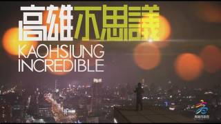 Mayday五月天【高雄不思議】高雄城市全球代言人形象廣告