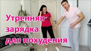 Утренняя зарядка для женщин - Зарядка для похудения дома
