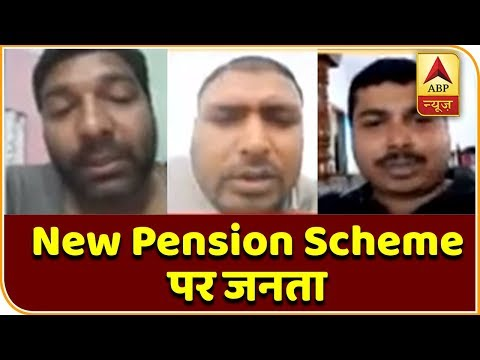 Ghanti Bajao: Viewers Criticize New Pension Scheme, Demand To Implement Old One   ABP News