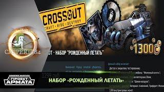 Crossout - Набор