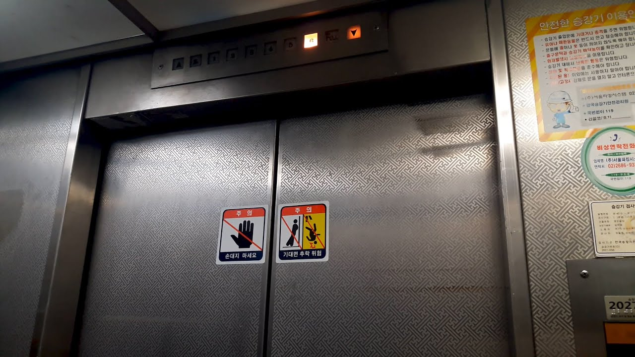 경기도 안양시 동안구 비산동 평안빌딩 신신기계제작소 엘리베이터