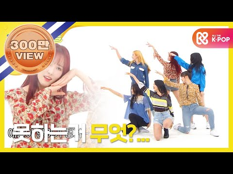 [Weekly Idol EP.353] Roller Coaster Ver. GFRIEND NEW SONG!!
