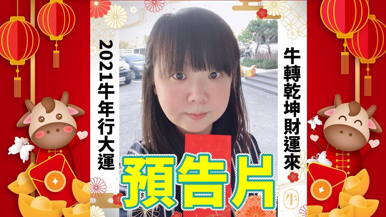 【2021牛年迎新春】 預告片|琳公主愛開箱