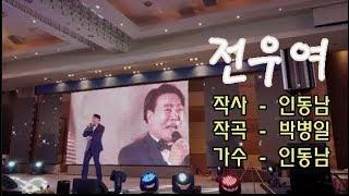 가수 인동남 전우여작사인동남작곡박병일