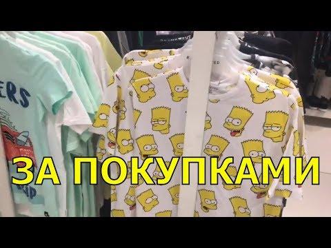 За покупками! ➤ Магазины H&M и Reserved ➤ Одежда для подростка