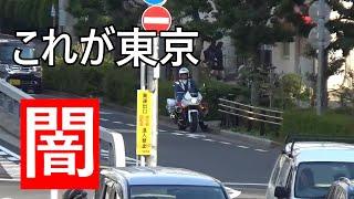 信号無視取り締まり (王子北インター出口)