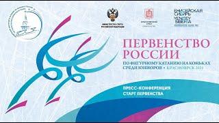 Первенство России по фигурному катанию на коньках среди юниоров 2021 года