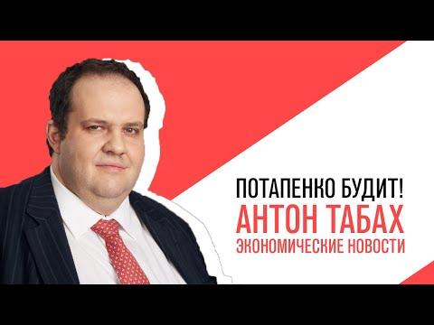 «Потапенко будит!», Антон