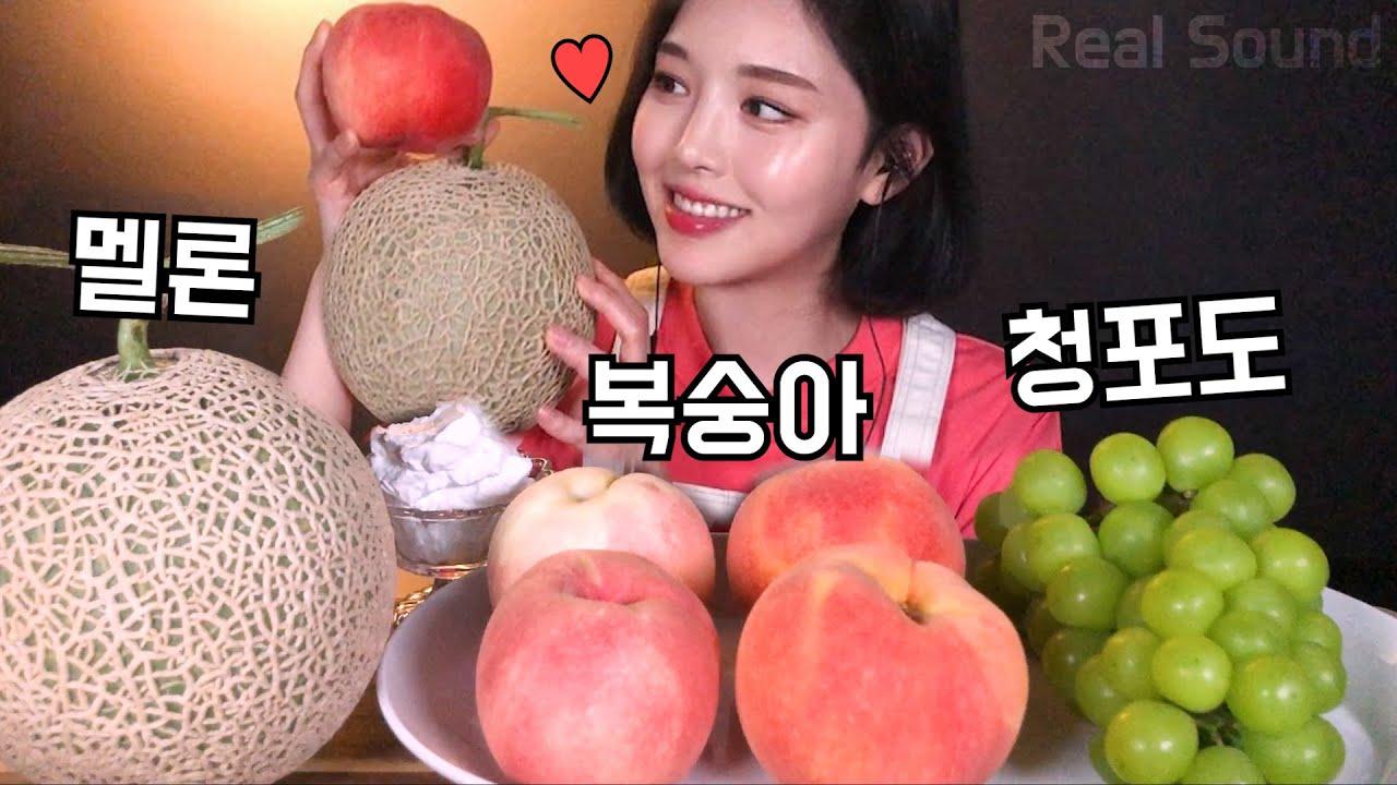 SUB)과즙팡팡 과일 리얼사운드 먹방🍑복숭아 청포도 멜론 Fruit Mukbang fruta das Obst  trái cây фрукты buah frutto ผลไม้ 果物