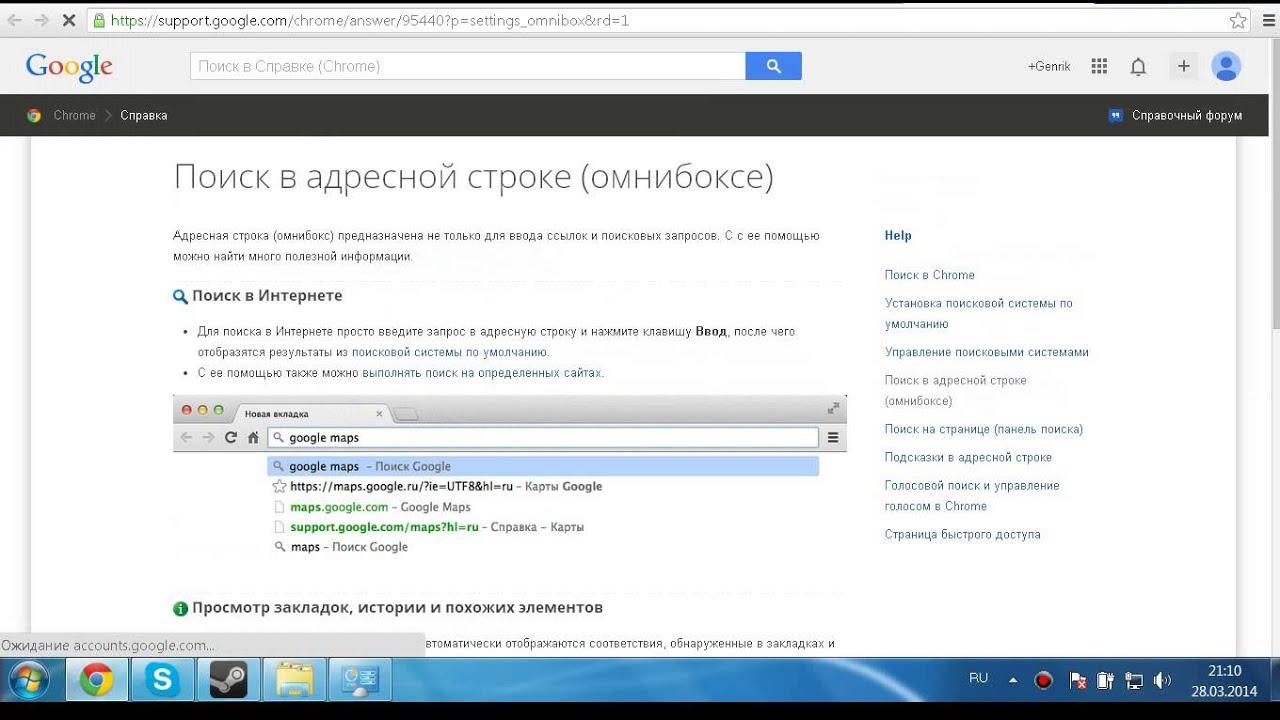 Как удалить поисковик Bing из браузера Google Chrome.