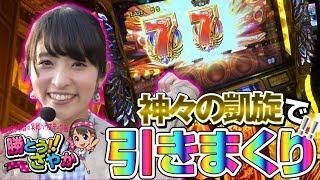 <パチスロ>勝とう!さやか#004 スーパーラッキー800【P-martTV】 加藤沙耶香 動画 7