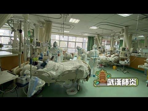 《今日点击》武汉非典2.0 死亡过百 钟南山-立春前後爆发高峰