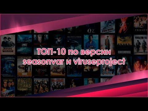 ТОП-10 по версии Seasonvar - выпуск 50 (Декабрь 2019)