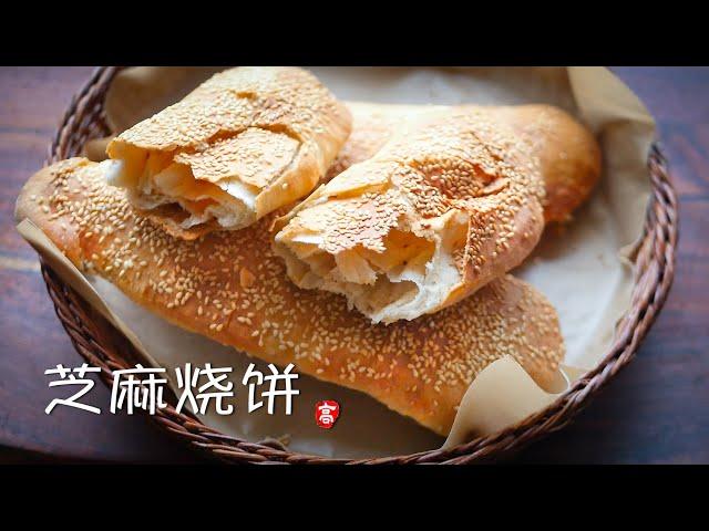 芝麻烧饼 Crispy Sesame Bread