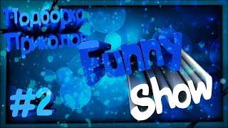 ☻Подборка Самых Лучших  Приколов!!! (Funny show #2)