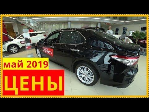 Toyota Цены май 2019