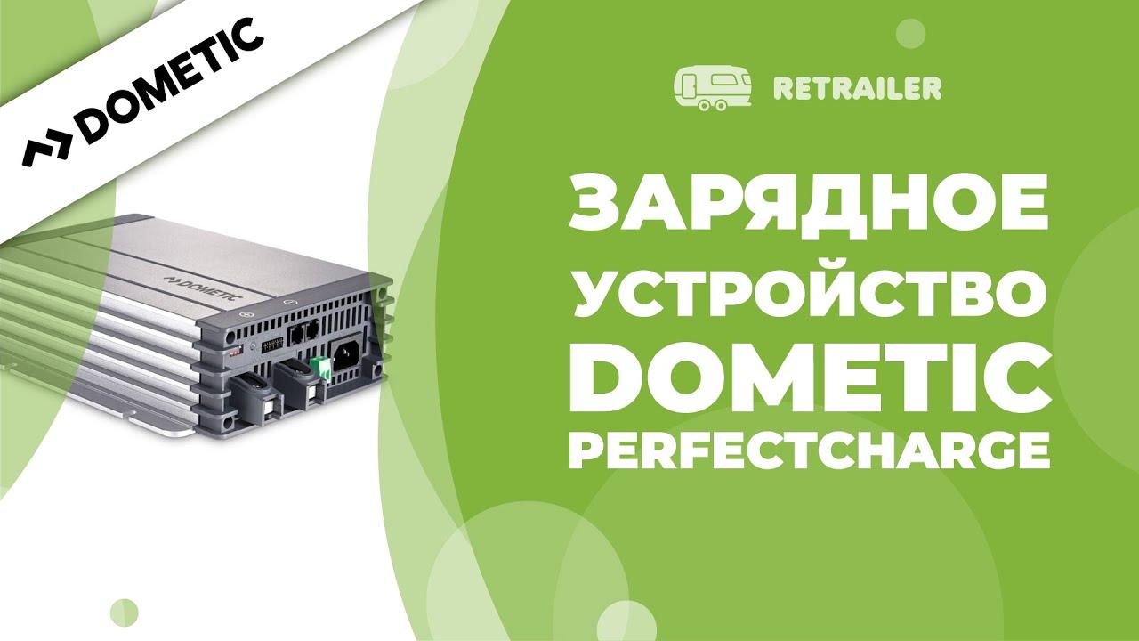 Обзор зарядного устройства Dometic PerfectCharge