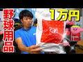 【1万円企画】野球用品を買ってきたので紹介します。