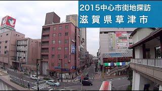 2015中心市街地探訪038・・滋賀県草津市