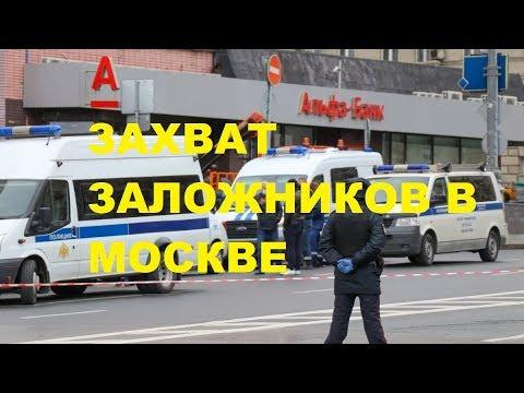 Подробности захвата Московского банка. Требовал Бузову и откровенничал с заложником