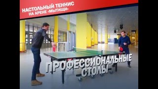 настольный теннис на Арене Мытищи