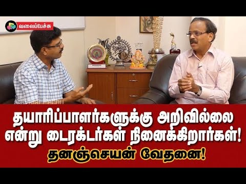 Directors Thinks The Producers are without knowledge? - Valai Pechu